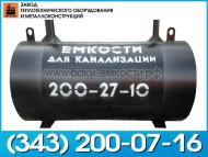 Герметичная емкость для канализации цилиндрической формы