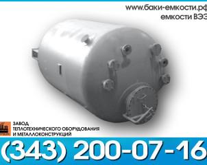 Емкостное оборудование ВЭЭ 1-1-10-1,6