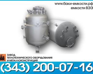Вертикальные аппараты ВЭЭ 1-1-25-1,0