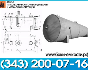 Аппарат с коническими днищами ГКК 1-1-10-0,07