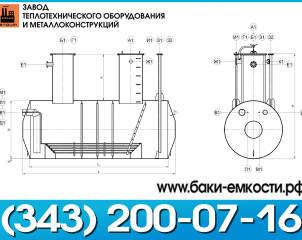 Емкость ЕПП 63-3000-1000-1