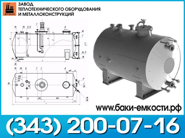 Емкость с коническими днищами ГКК 1-1-40-0,07